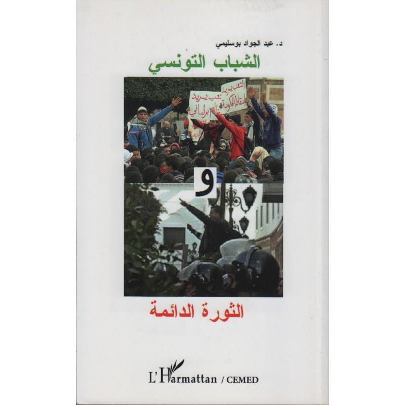 Jeunesse tunisienne et révolution permanente Jaoued Bouslimi